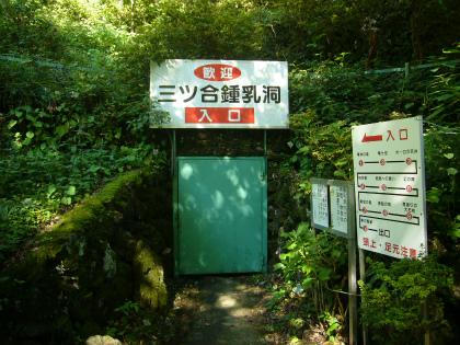 三ツ合林道12