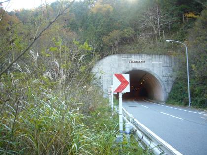 帯那隧道12
