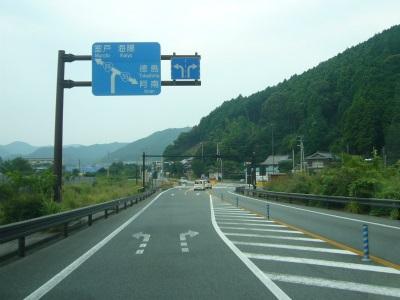 日和佐道路23