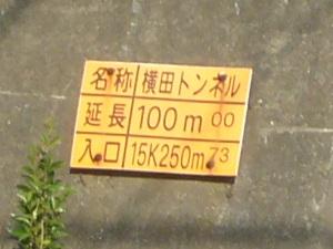 横田トンネル03