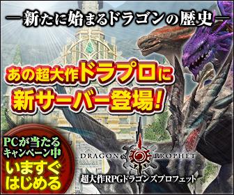 ドラゴン大好き^^