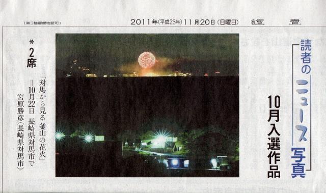 7写真ニュース1029 (640x379)