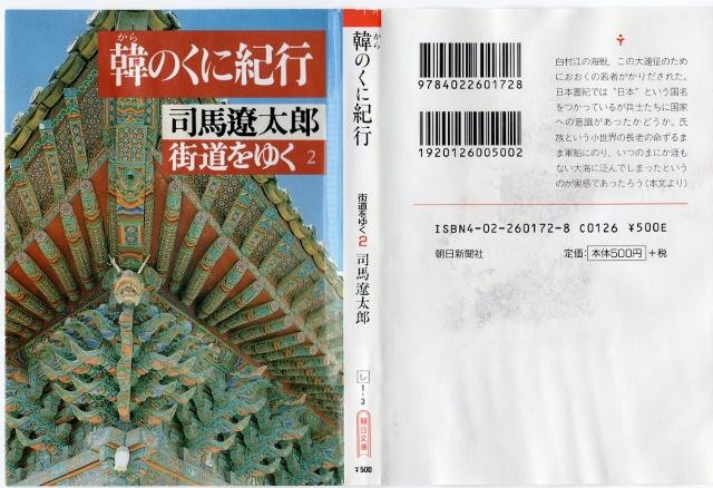 韓のくに紀行035 (640x438)