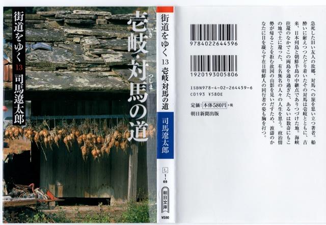 壱岐・対馬の道036 (640x442)