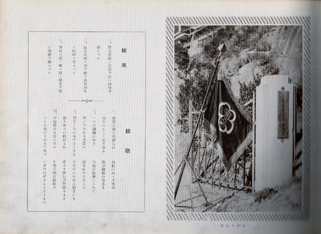 2校歌 (640x467)