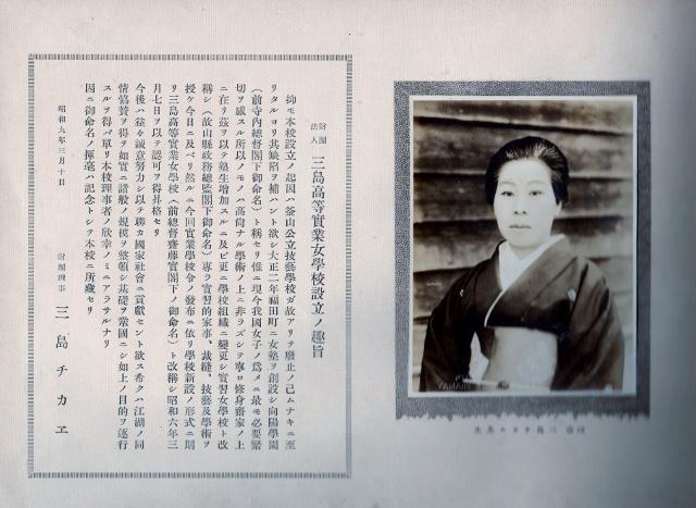 3理事長 (640x467)