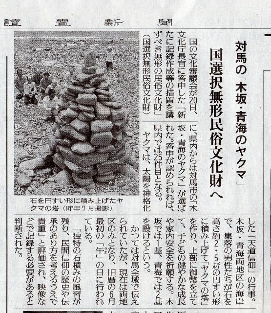 ヤクマ記事049 (555x640)