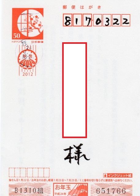 年賀状 (457x640)