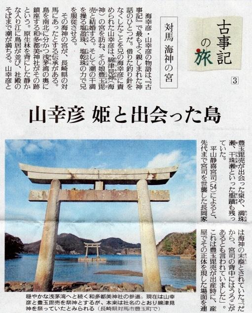1-1神社記事051 (516x1024)