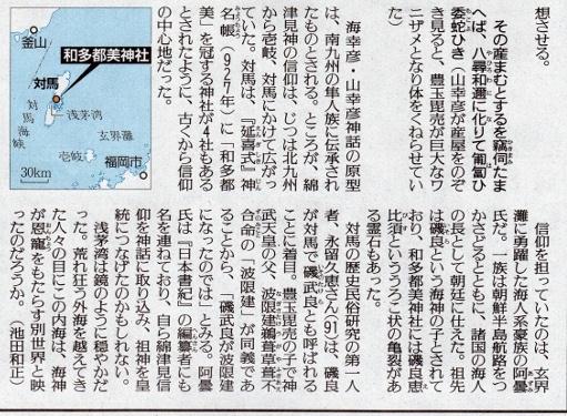 1-2神社記事051 (516x1024) (2)