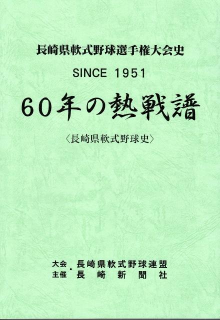 3-60年の熱戦054 (440x640)