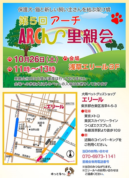 131009ARCh-satooyakai-5.jpg
