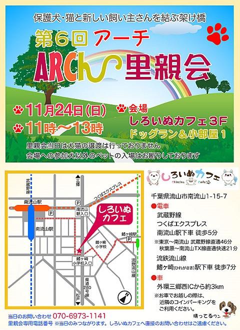131107ARCh-satooyakai-6.jpg