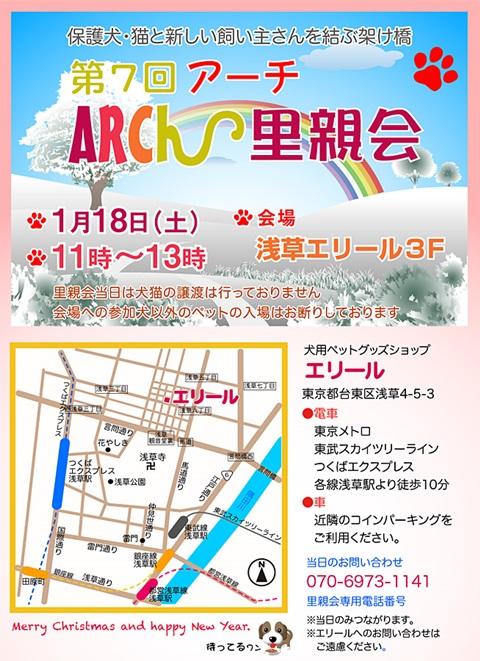 ARCh-satooyakai-7.jpg