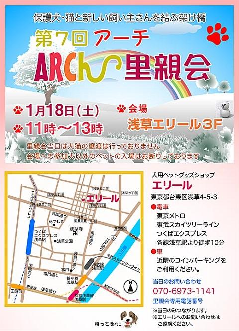 ARCh-satooyakai-7a.jpg
