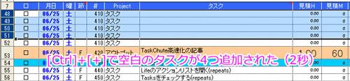 0625-task-shift-tuika.jpg