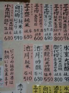 山菜 001