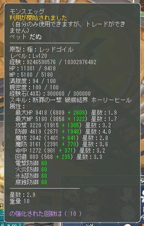だぬ120・10強