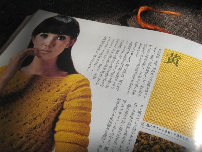 新家庭百科事典 中編み物