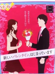 フラワーバレンタイン1