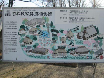日本家屋村