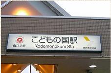 kodomokuni11