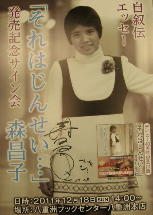 森昌子サイン会ポスター