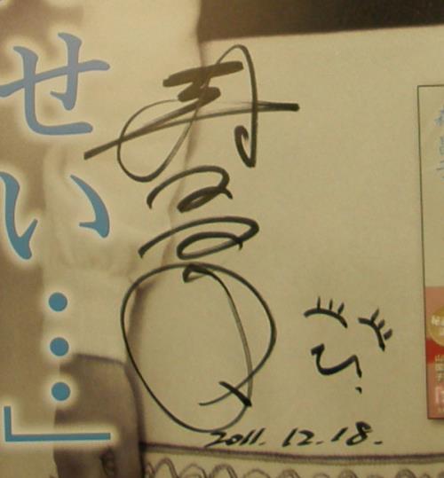 森昌子サイン