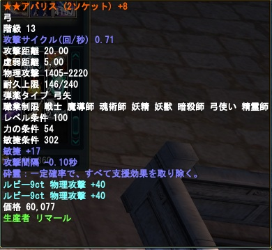 2011-11-27 02-50-48
