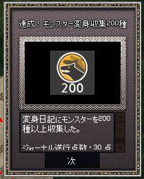 200種類