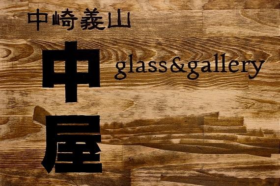 中崎義山 glass & gallery 中屋