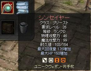 ユニーク杖!