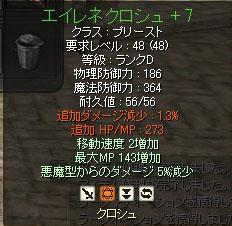 20100705a.jpg