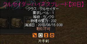 20100716c.jpg
