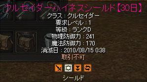 20100716d.jpg
