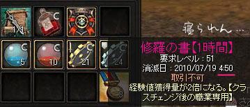 20100719e.jpg
