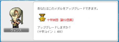 副分団長_convert_20110405233834