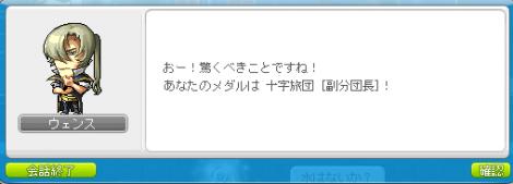 副分団長_convert_20110409115526