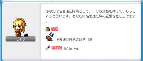 証票_convert_20111013003827