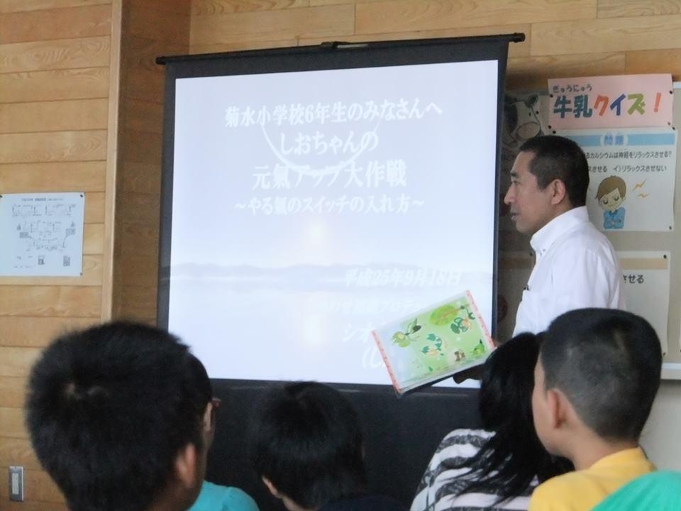 菊水小学校1