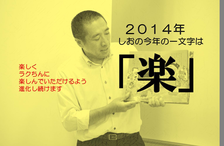 今年の一文字2014