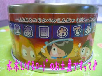 komusan_0529_002