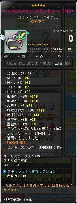 Maple131223_235549.jpg
