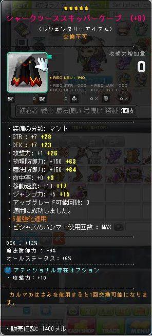 Maple140113_232030.jpg