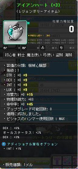 Maple140113_232035.jpg