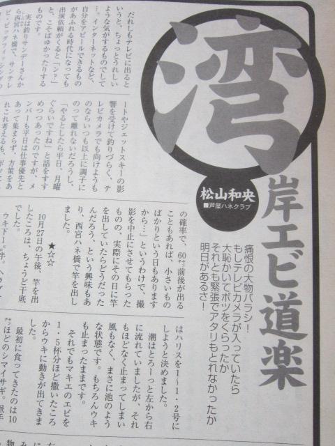 2003年11月23日号の週刊釣りサンデーの記事