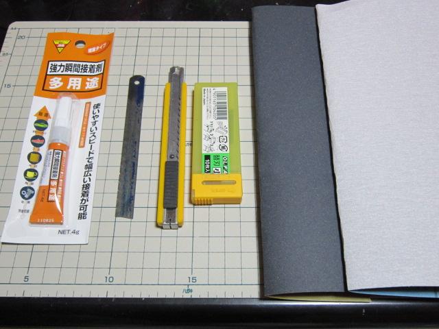 瞬間接着剤 のこぎり(?) カッターナイフ 替刃 紙ヤスリ各種
