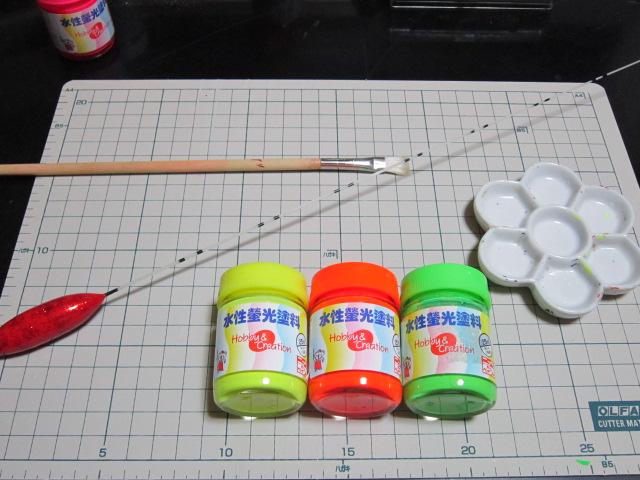 次に各種蛍光塗料をお好みで♪