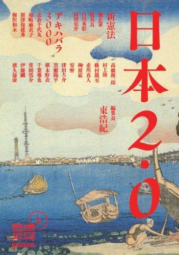 『思想地図β』vol.3