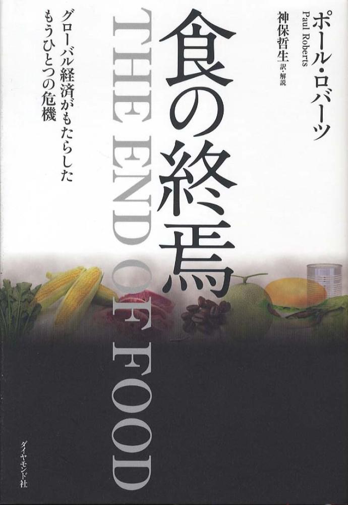 『食の終焉』